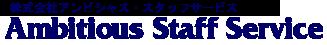 株式会社アンビシャス・スタッフサービス